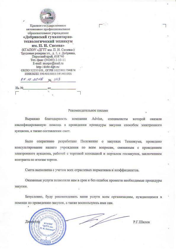 Добрянский гуманитарно-технологический техникум им. П. И. Сюзева