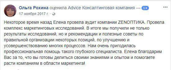 Ольга Рохина