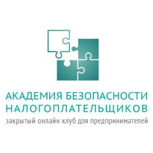 Академия безопасности налогоплательщиков